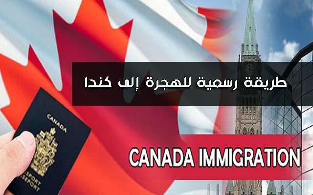 نتيجة بحث الصور عن الهجرة الى كندا