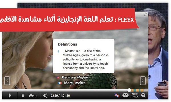 الشرح الكامل و البرامج اللازمة لتعليم الانجليزي عن طريق الافلام - STJEGYPT