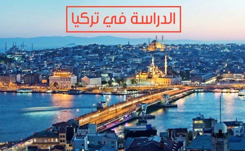 منحة الحكومة التركية | فرصة مميزة جدا - STJEGYPT