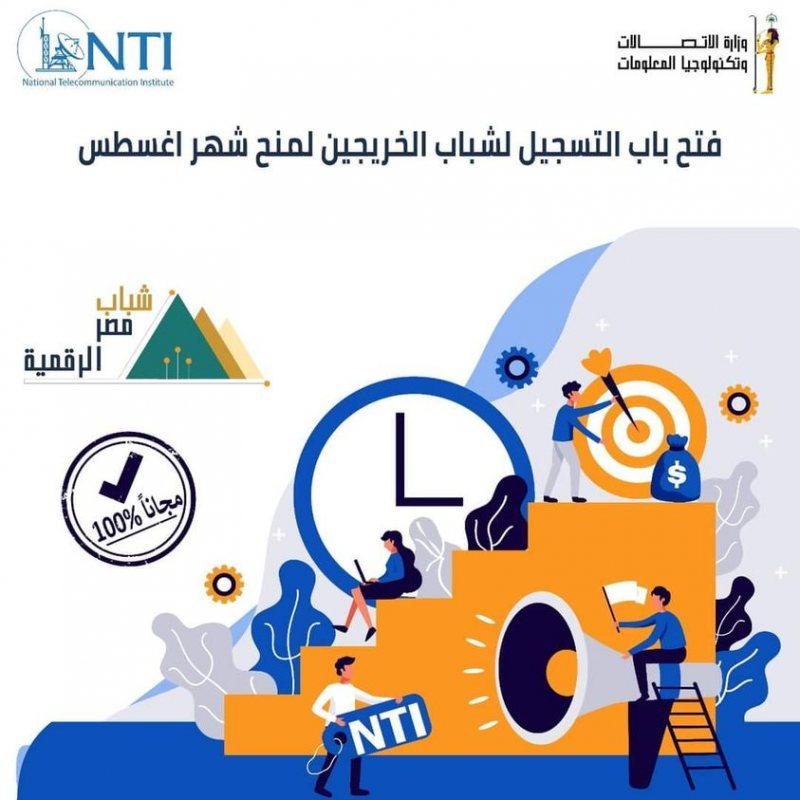 منحة شباب مصر الرقمية لشباب الخريجين من الجامعات و المعاهد العليا - STJEGYPT
