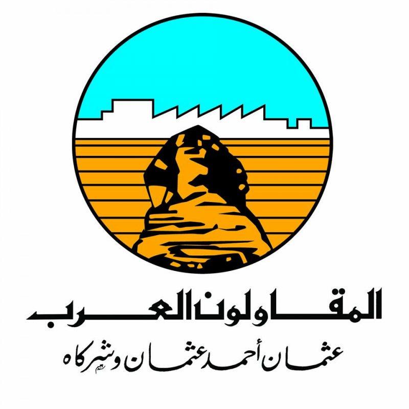 نتيجة بحث الصور عن وظائف شركة المقاولون العرب