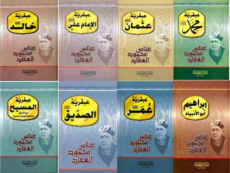 مجموعة العبقريات لعباس محمود العقاد - STJEGYPT