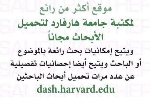 مكتبة جامعة هارفارد - STJEGYPT