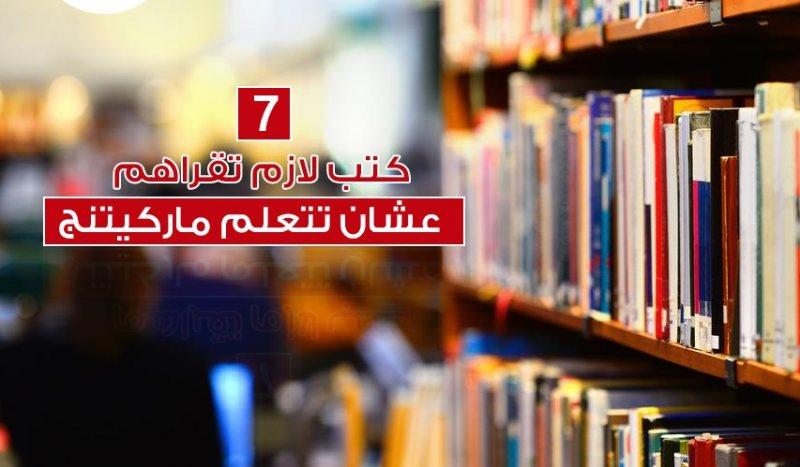7 كتب علشان تتعلم تسويق لا غني عتهم - STJEGYPT