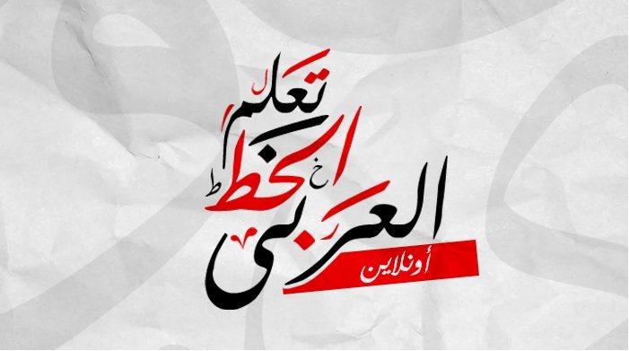 تعلم الخط العربي | الخط الأكتر جمالاً وإبداعاً - STJEGYPT