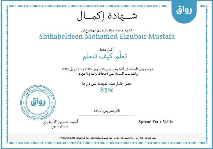 موقع رواق للكورسات المجانية باللغة العربية في مختلف المجالات - STJEGYPT