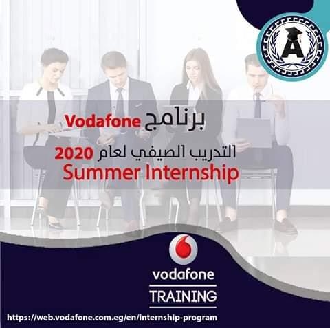 برنامج التدريب الصيفي من vodafone - STJEGYPT
