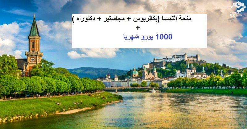 منحة النمسا ممولة بالكامل + 1000 يورو شهريا - STJEGYPT