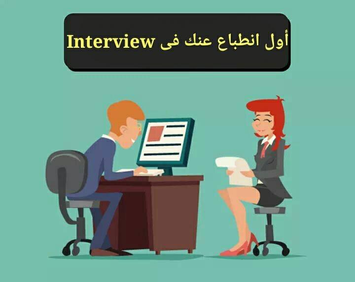 5 نصائح لترك انطباع مميز عنك لل HR اثناء المقابلة الشخصية - STJEGYPT