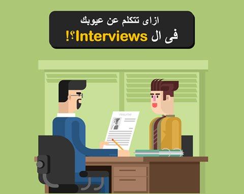 ازاى تتكلم عن عيوبك فى المقابلات الشخصية؟! وتحولها لمميزات - STJEGYPT