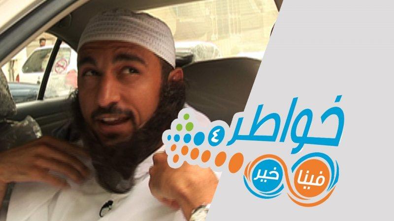 خواطر4   أحلى الخواطر - الحلقة 30