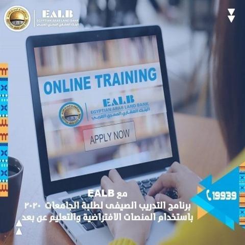 التدريب الصيفي البنك العقاري المصري 2020 - STJEGYPT