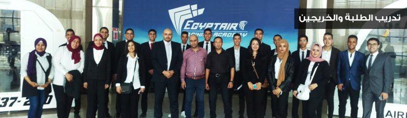 تدريب الطلبة والخريجين بشركة مصر للطيران ديسمبر لعام 2019 - STJEGYPT