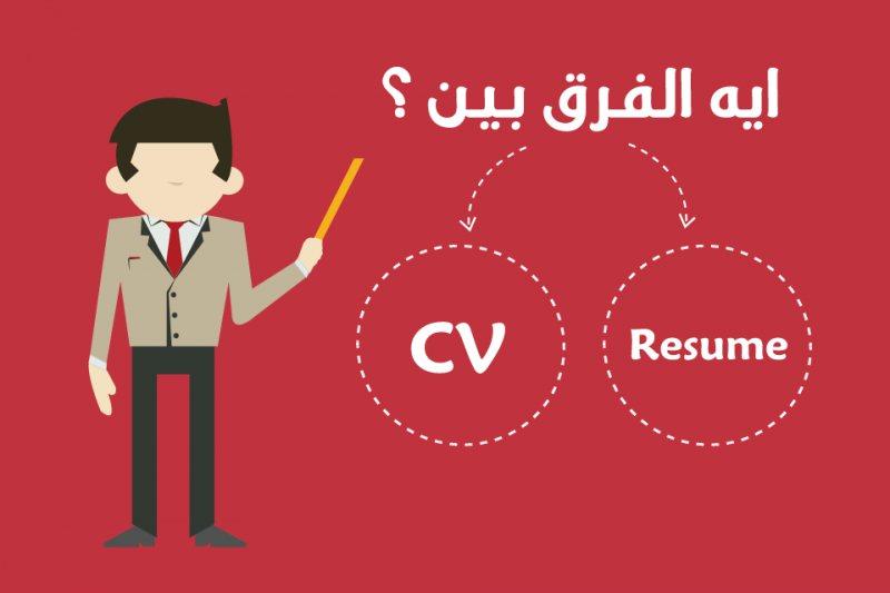 ال CV وال Resume ما الفرق - STJEGYPT