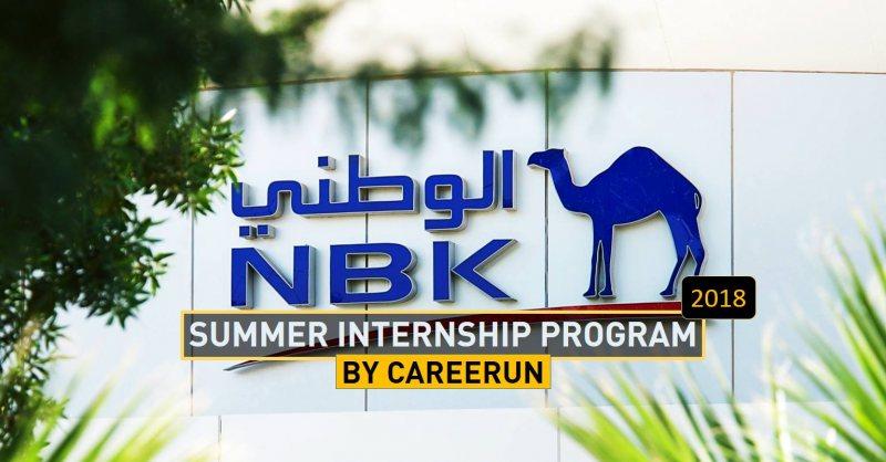 حصريا   التدريب الصيفي الخاص في بنك أبو ظبي الوطني - STJEGYPT
