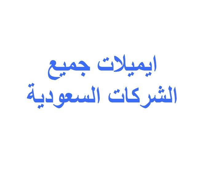 ايميلات جميع الشركات السعودية - STJEGYPT