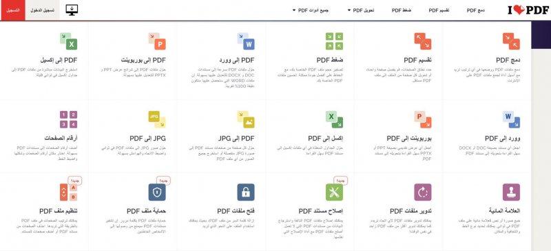 موقع يقدم خدمات كل مايخص ملفات الـ pdf مميزة و مجانية - STJEGYPT