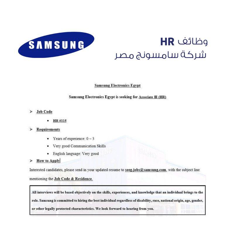 Associate HR -samsung Electronic - STJEGYPT