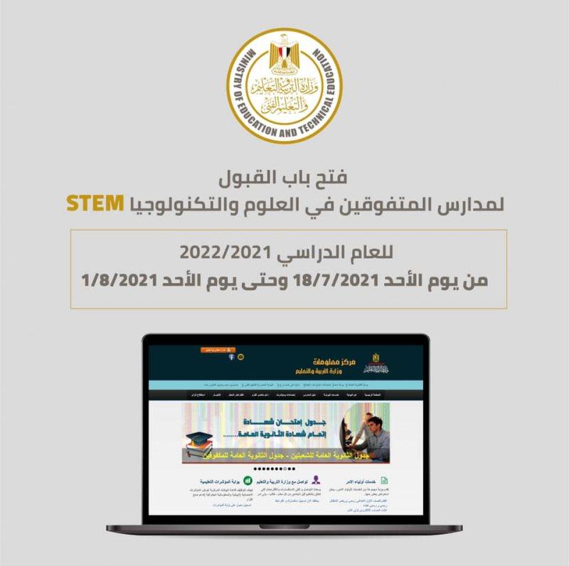 فتح باب القبول لمدارس المتفوقين - STJEGYPT