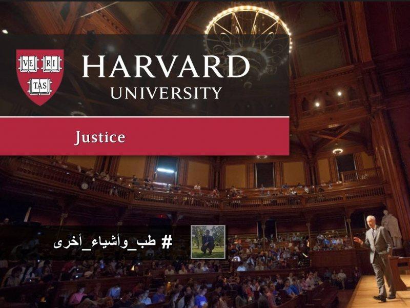 هارفرد - العدالة: المحاضرة 24- الحياة الصالحة