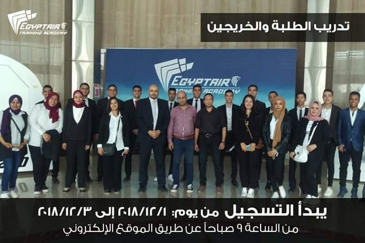 تدريب الطلبة والخريجين بشركة مصر للطيران للعام الدراسي 2018/2019 - STJEGYPT