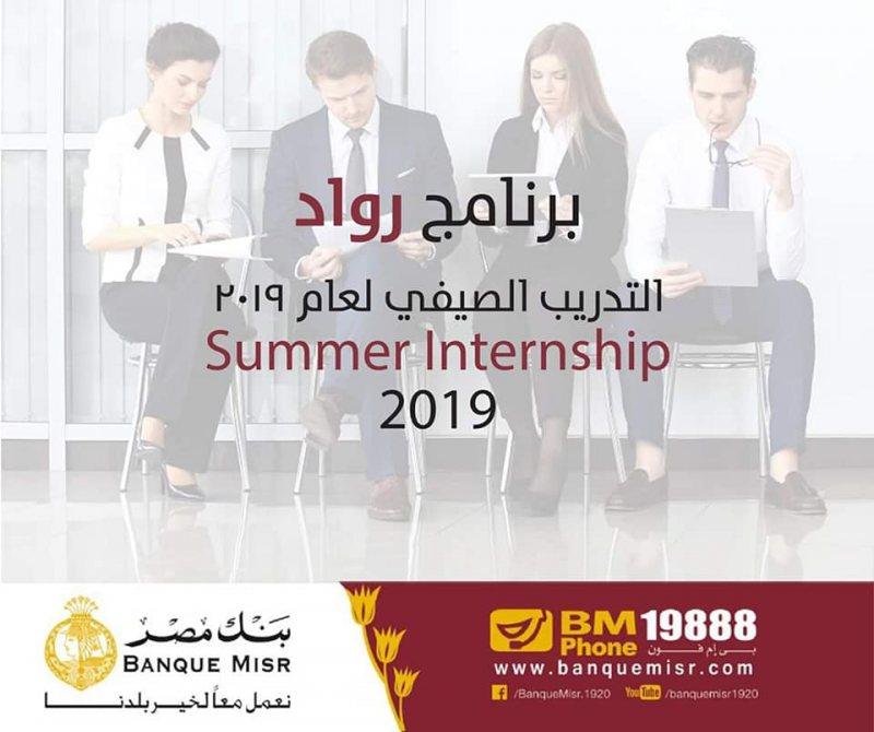التدريب الصيفي لبنك مصر 2019 - STJEGYPT