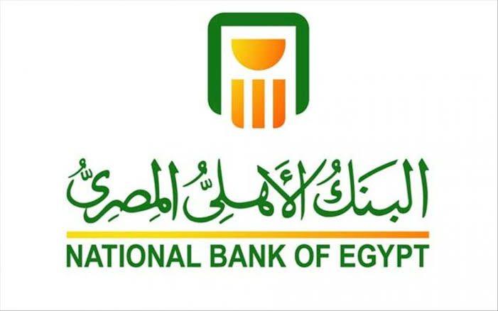 وظائف البنك الأهلي الدولي لعام 2021 - STJEGYPT
