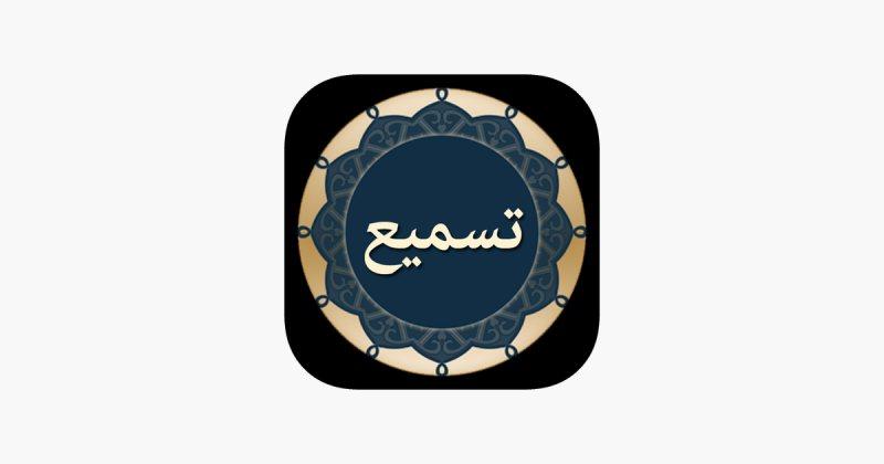 التطبيق الأول والوحيد الذي يمكّنك من اختبار حفظك لآيات القرآن الكريم عن طريق التسميع - STJEGYPT