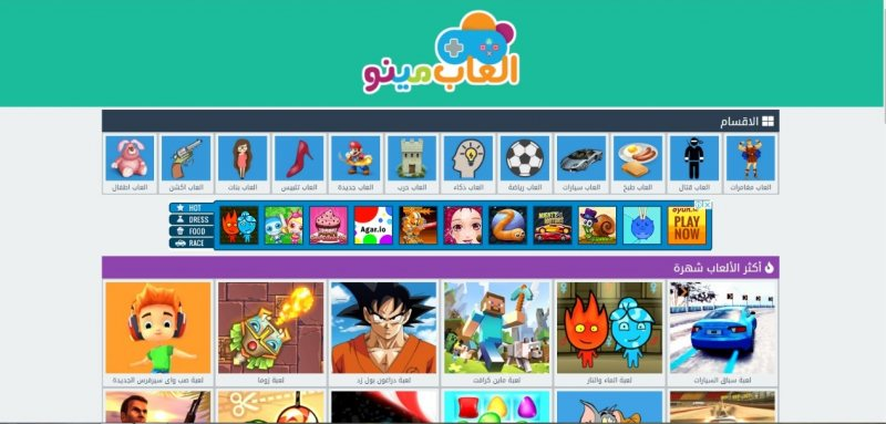 موقع فلاش منيو لكل الألعاب أون لاين - STJEGYPT