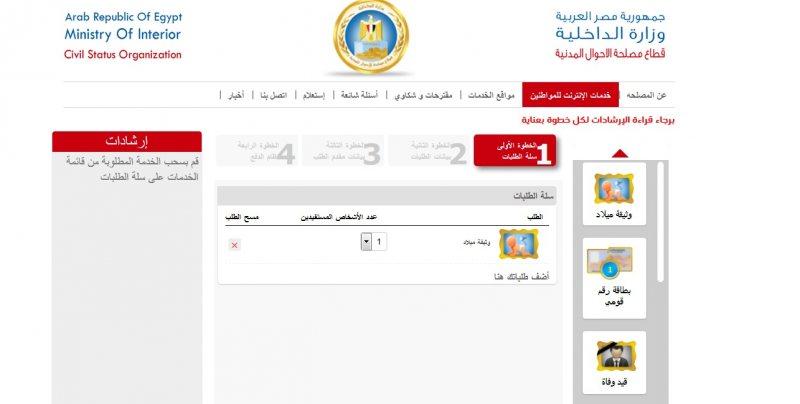 موقع الحكومة لخدمات الانترنت الخاصة بقطاع الأحوال المدنية بوزارة الداخلية - STJEGYPT