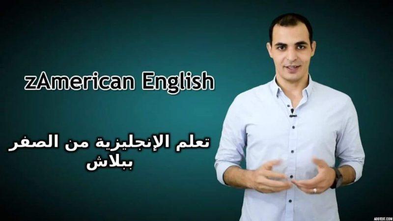 دروس لتعلم اللغة الإنجليزية zAmerican English مجانا - STJEGYPT