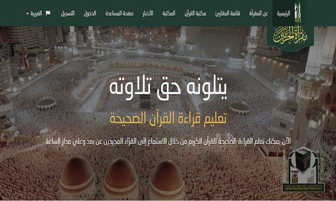 أونلاين ومجانًا.. تحفيظ القرآن على يد شيوخ من الحرم الشريف - STJEGYPT