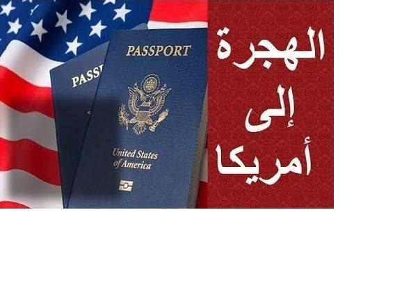 المهن المطلوبة من أجل الحصول علي Dv Lottery   الهجرة الامريكية - STJEGYPT