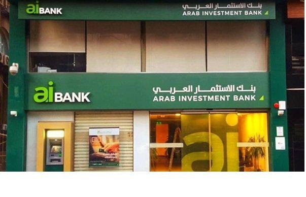 التدريب الصيفي الخاص بالطلبة في بنك الاستثمار العربي لعام 2018 - STJEGYPT