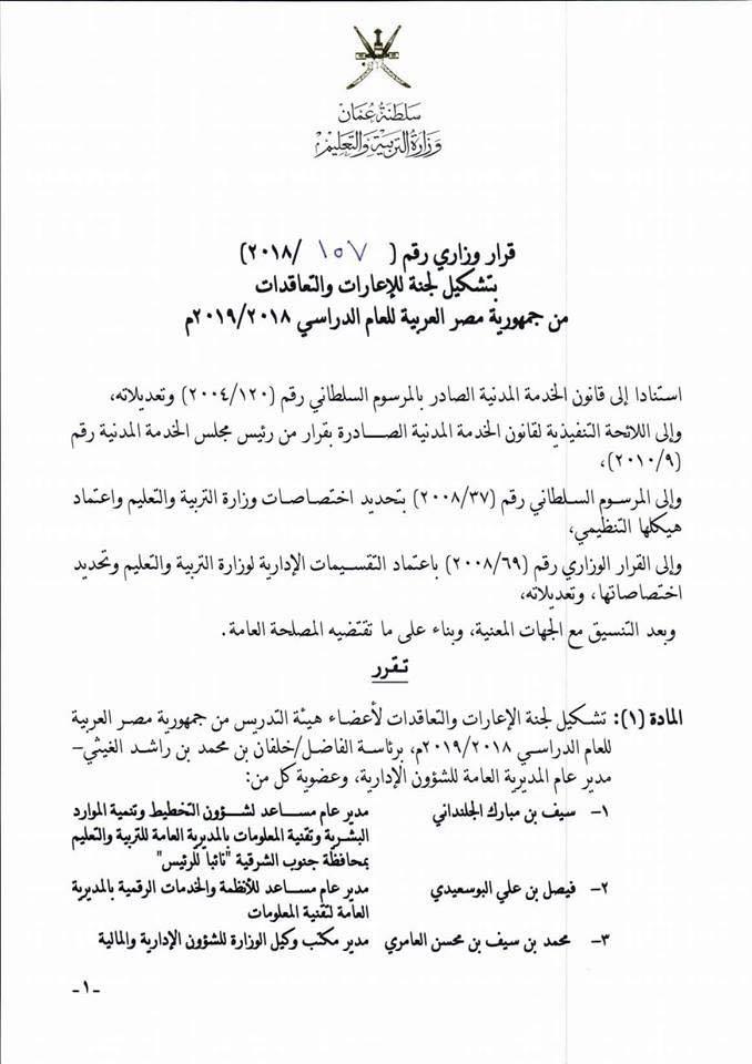 وظائف مدرسين بسلطنة عمان | الاعلان الرسمي من السفارة العمانية بالقاهرة - STJEGYPT