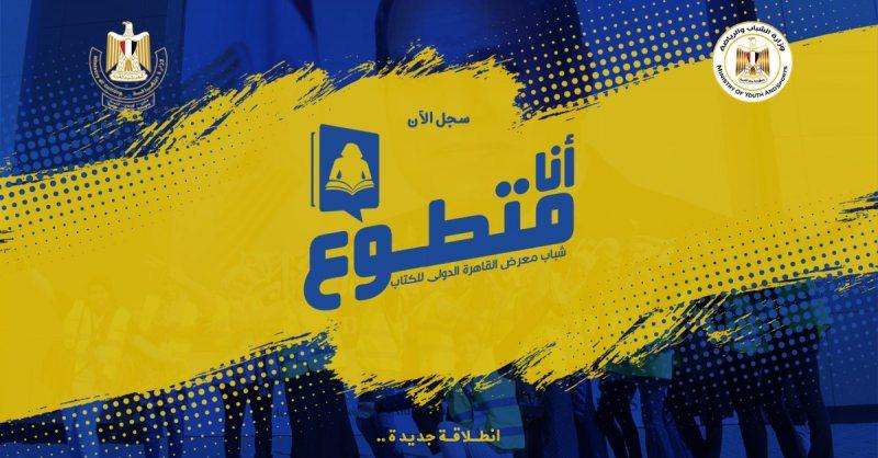 برنامج التطوع | معرض القاهرة الدولى للكتاب 2021 - STJEGYPT
