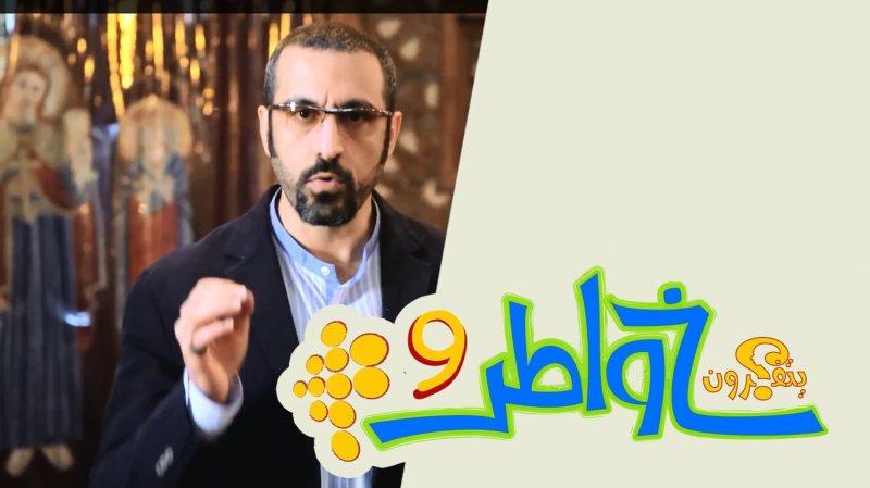 خواطر 9   الحلقة 30 - خدمة 5 نجوم