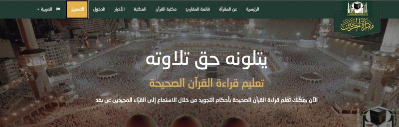 هل سمعت عن مقرأة الحرمين لتحفيظ القرآن مجانًا؟ - STJEGYPT