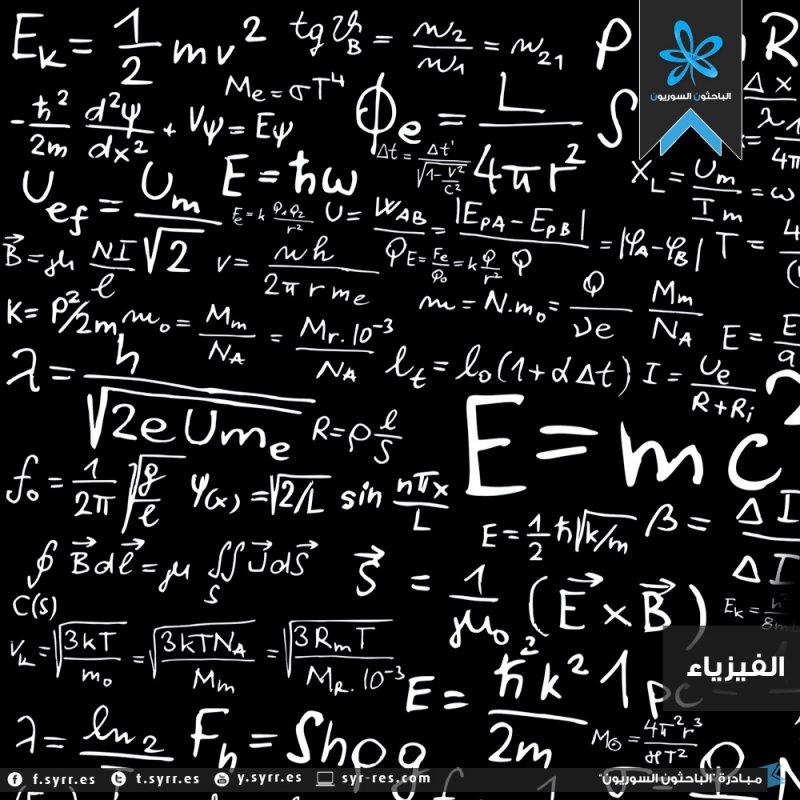 كتابان مفيدان عن النسبية و عجائب الفيزياء - STJEGYPT