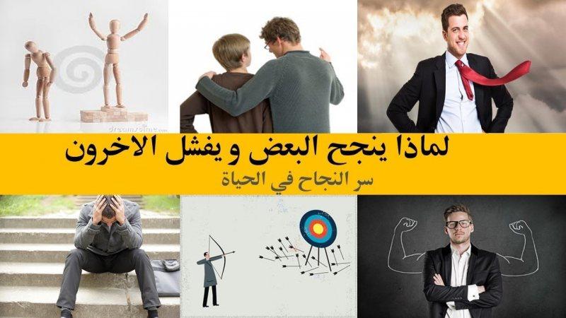 النجاح و الفشل | لماذا ينجح البعض ويفشل آخرون؟ إحذر من البداية !! - STJEGYPT