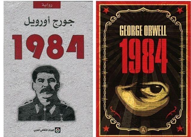 ملخصات كتب | ملخص و تحميل رواية 1984 لجورج أوريل - STJEGYPT
