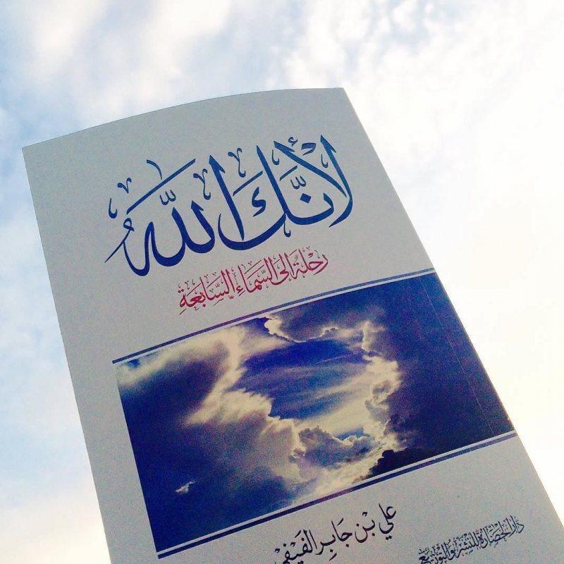 تحميل كتاب لأنك الله ,, رحلة إلى السماء السابعة - STJEGYPT