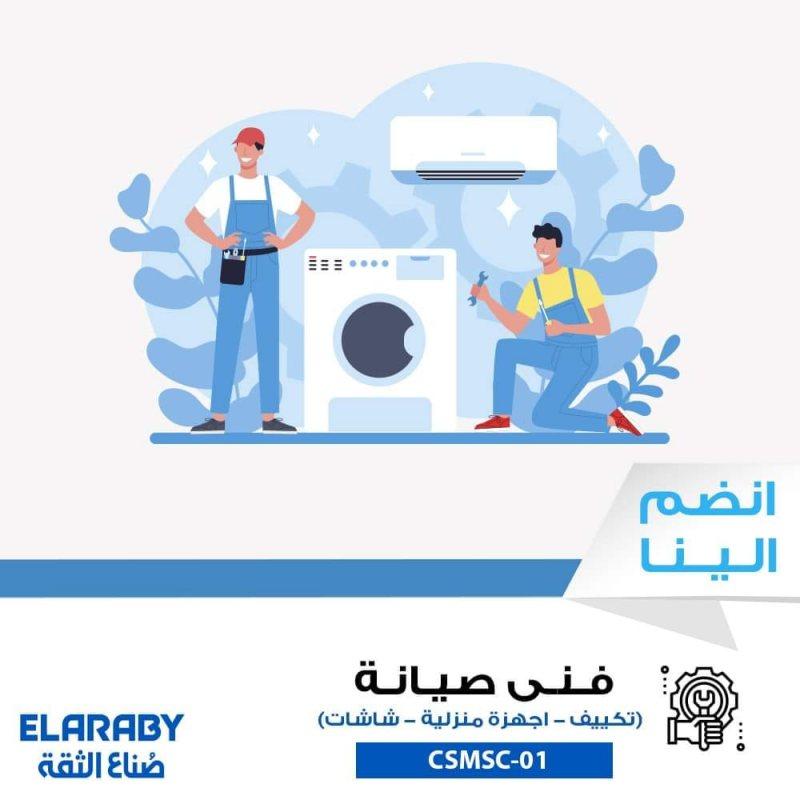 وظائف شركة العربي لجميع المحافظات - STJEGYPT