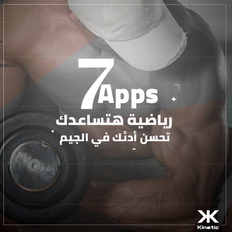 7 تطبيقات ممكن تنزلهم علي موبايلك هيفيدوك جدا في التمرين - STJEGYPT