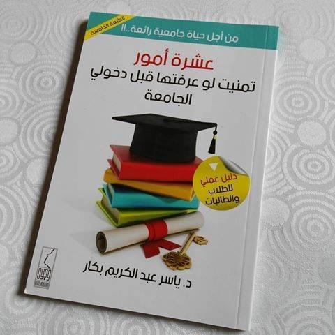 ملخص كتاب 10 أمور تمنيت لو عرفتها قبل دخولي الجامعة! - STJEGYPT