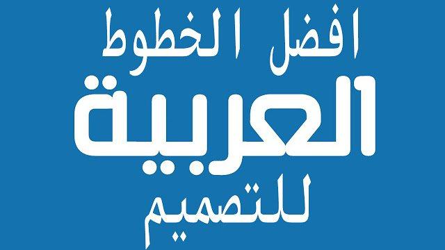 تحميل برنامج الخط العربي مجانا