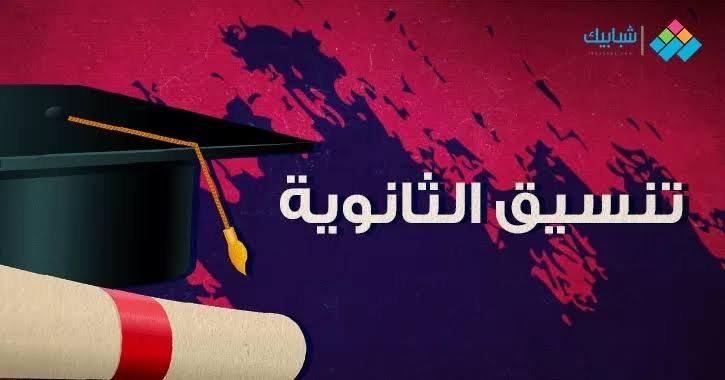 توقعات تنسيق الجامعات 2021/2022 - STJEGYPT