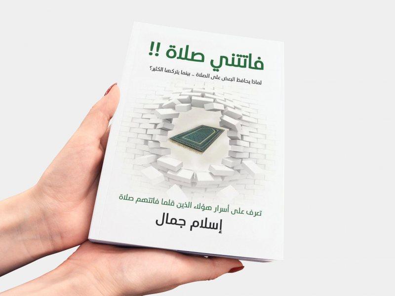 ملخص و تحميل كتاب   فاتتني صلاة - STJEGYPT