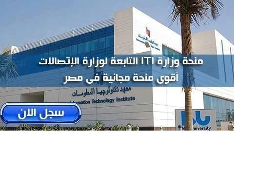 وزارة الإتصالات عاملة كورسات بشهادة معتمدة من الوزارة و هتاخد 1000ج - STJEGYPT