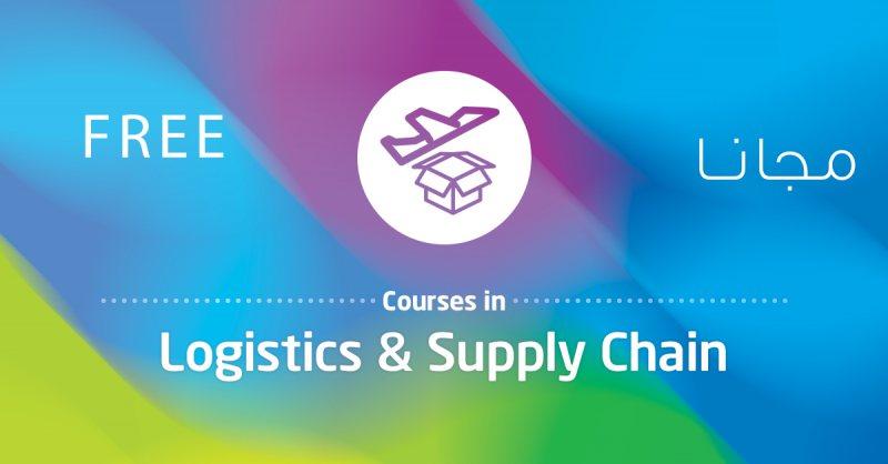 اقوى كورس Supply Chain Management فى العالم | مجانا - STJEGYPT